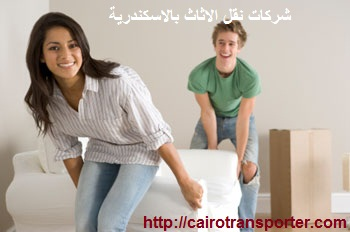 شركات نقل الاثاث بالاسكندرية