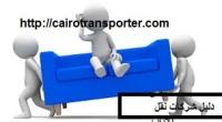 دليل شركات نقل الاثاث 01009910348 | خدمة 24 ساعة