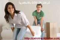 ارخص شركات نقل الاثاث بالاسكندرية 01009910348