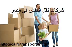 شركات نقل العفش فى مصر