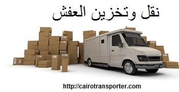 نقل وتخزين العفش والاثاث مع الهلال 01009910348