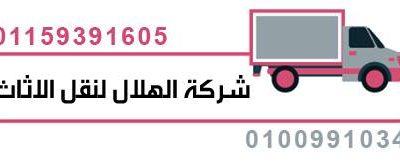 شركة نقل اثاث باسعار رخيصة01009910348