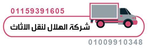 شركة نقل اثاث رخيصة