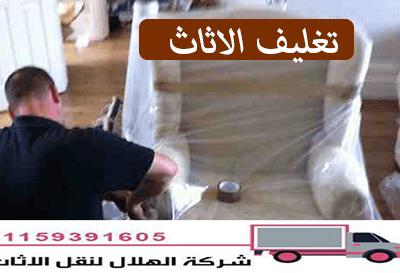 شركة نقل موبيليا بمصر 01009910348