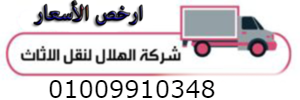 شركات نقل الاثاث بحلوان 01009910348