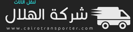 افضل شركات نقل الاثاث بمصر