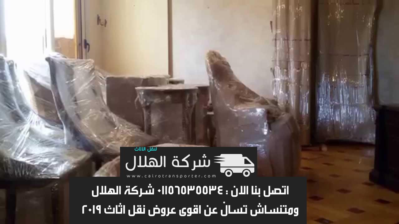 شركة نقل عفش بمدينة نصر