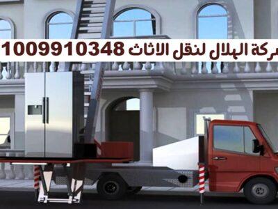 شركة نقل اثاث بالقاهرة 01009910348-01156535534