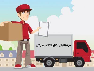 شركات نقل الاثاث بمدينتى 01156535534