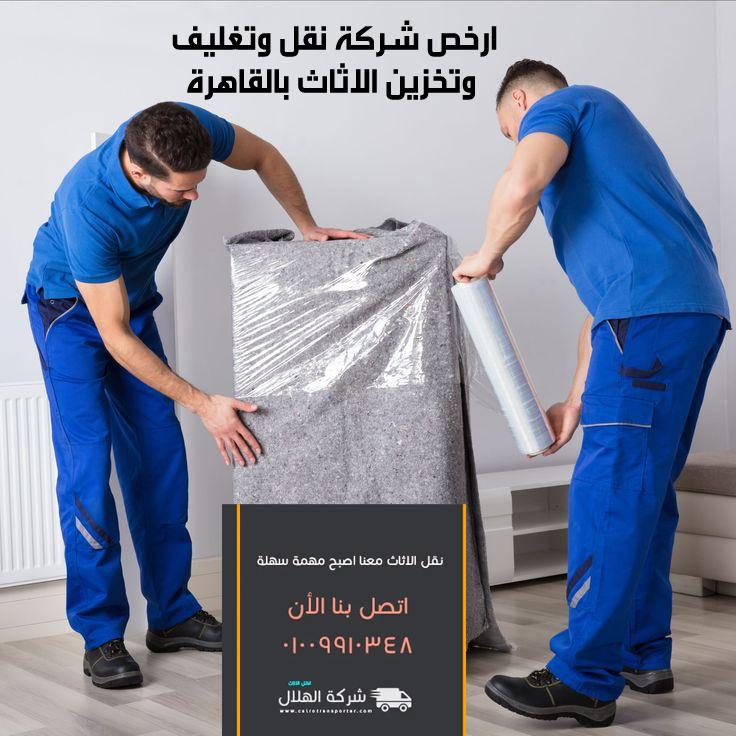 شركة نقل وتخزين الاثاث بمدينة نصر